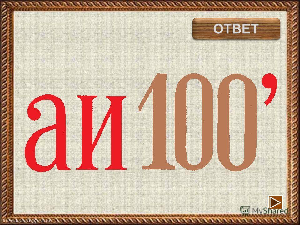 FokinaLida.75@mail.ru аист ОТВЕТ
