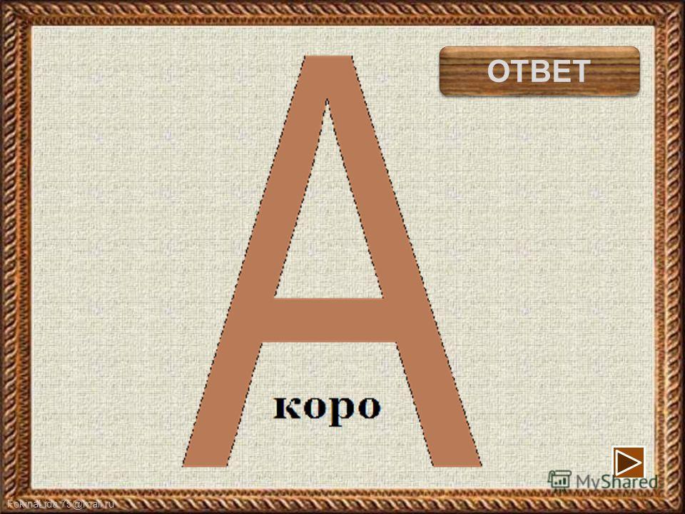 FokinaLida.75@mail.ru корова ОТВЕТ