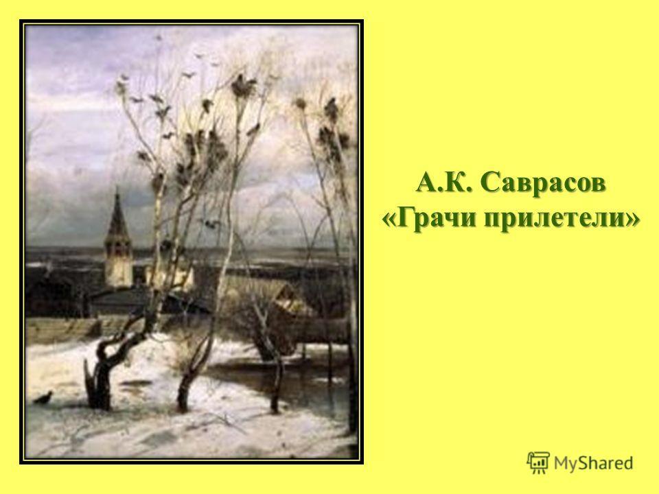 И.И. Шишкин «Утро в сосновом лесу»
