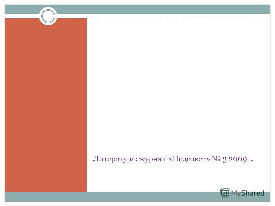 Литература: журнал «Педсовет» 3 2009 г.