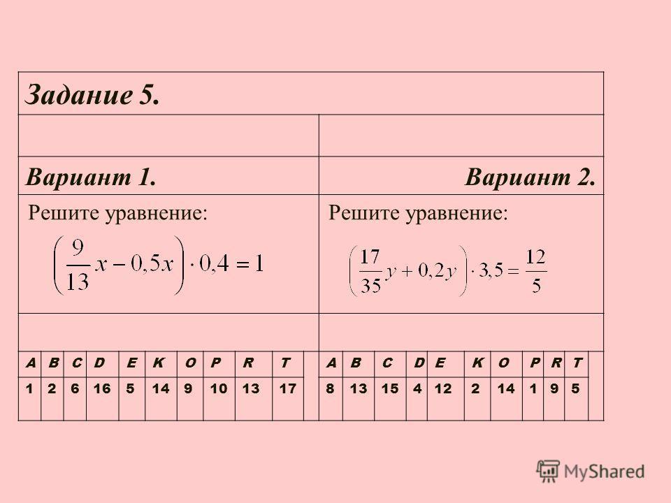 Задание 5. Вариант 1. Вариант 2. Решите уравнение: ABCDEKOPRTABCDEKOPRT 12616514910131781315412214195