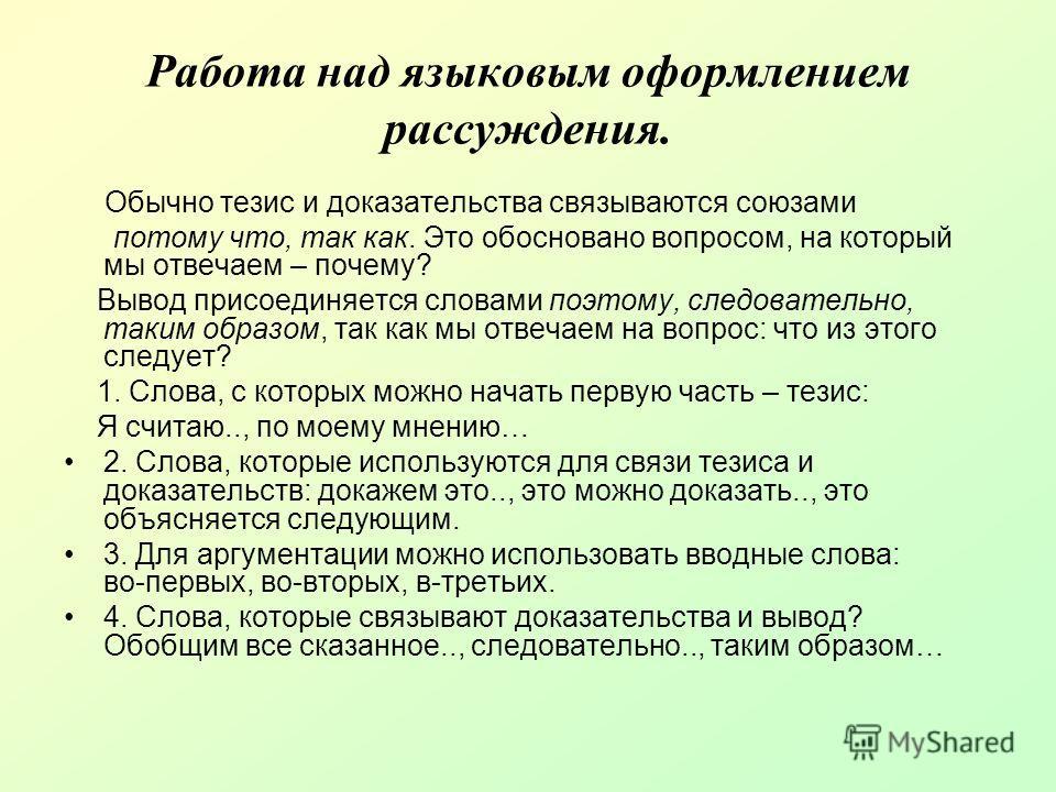 Работа над языковым оформлением рассуждения. Обычно тезис и доказательства связываются союзами потому что, так как. Это обосновано вопросом, на который мы отвечаем – почему? Вывод присоединяется словами поэтому, следовательно, таким образом, так как