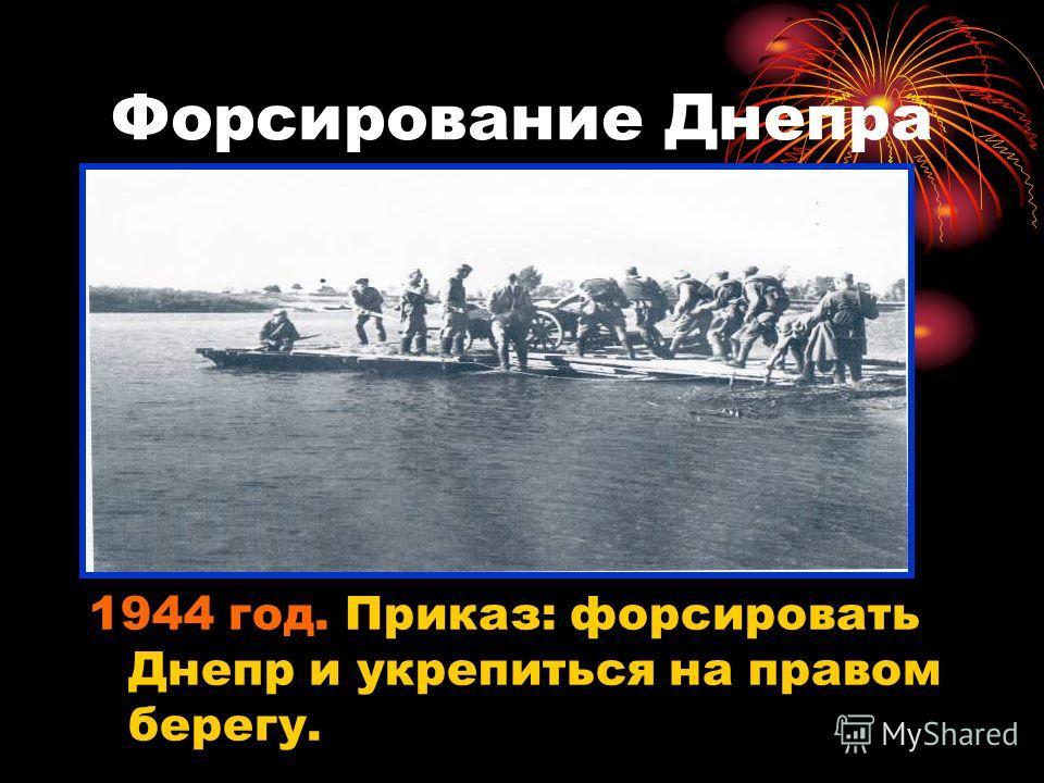 Форсирование Днепра 1944 год. Приказ: форсировать Днепр и укрепиться на правом берегу.
