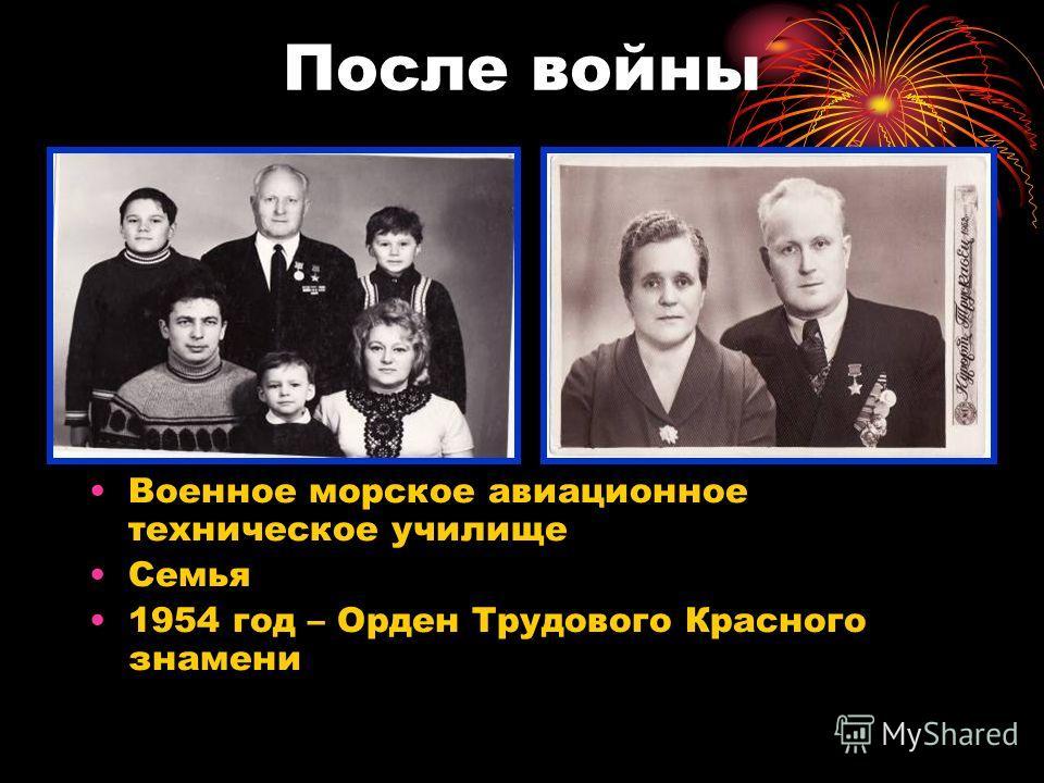 После войны Военное морское авиационное техническое училище Семья 1954 год – Орден Трудового Красного знамени