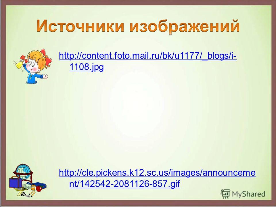 http://content.foto.mail.ru/bk/u1177/_blogs/i- 1108. jpg http://cle.pickens.k12.sc.us/images/announceme nt/142542-2081126-857.gif