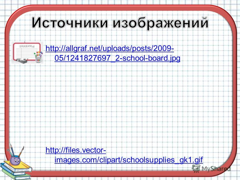 http://allgraf.net/uploads/posts/2009- 05/1241827697_2-school-board.jpg http://files.vector- images.com/clipart/schoolsupplies_gk1.gif