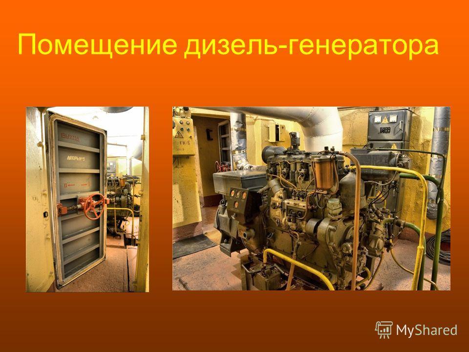 Помещение дизель-генератора