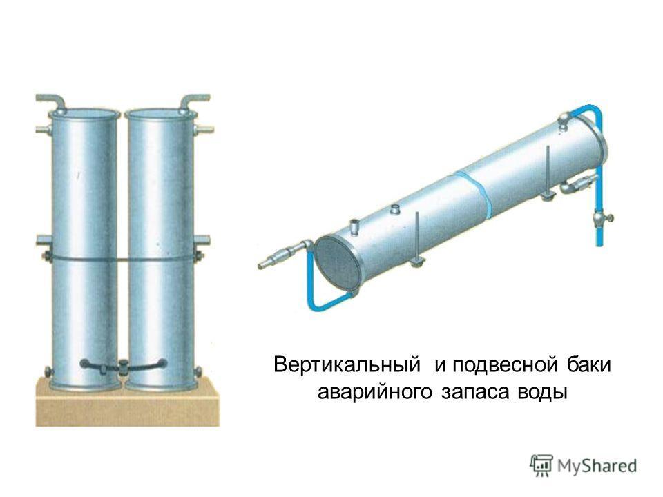 Вертикальный и подвесной баки аварийного запаса воды