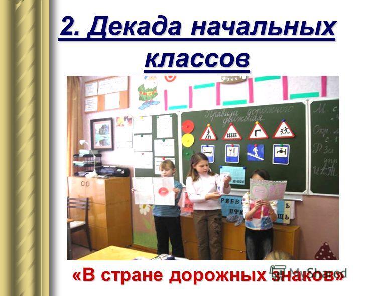 2. Декада начальных классов «В стране дорожных знаков»