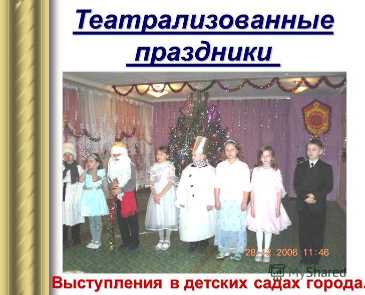 Театрализованные праздники праздники Выступления в детских садах города.