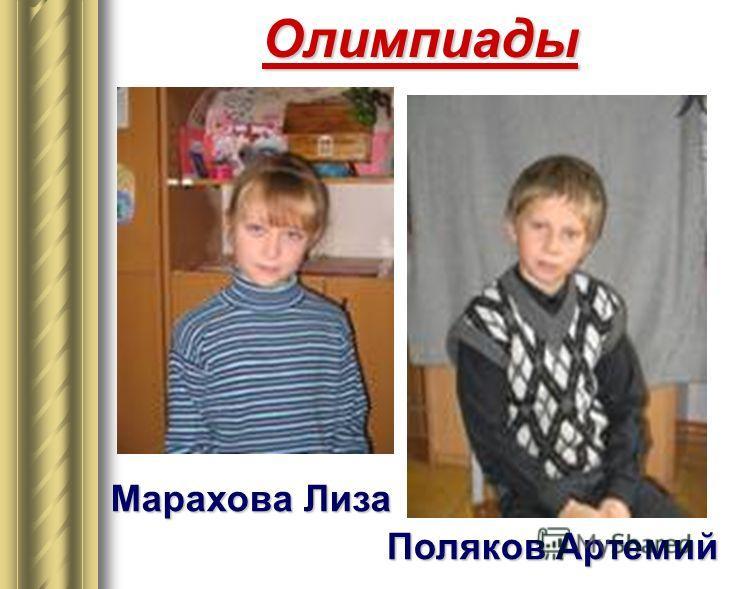 Олимпиады Марахова Лиза Поляков Артемий
