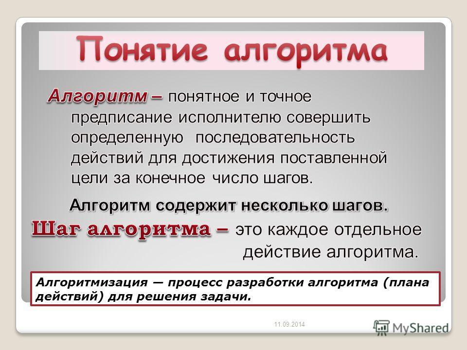 Алгоритмизация процесс разработки алгоритма (плана действий) для решения задачи. 11.09.2014