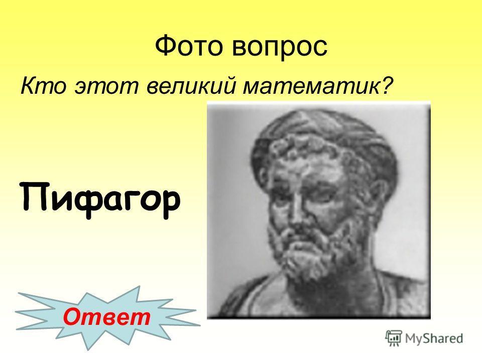 Фото вопрос Кто этот великий математик? Ответ Пифагор