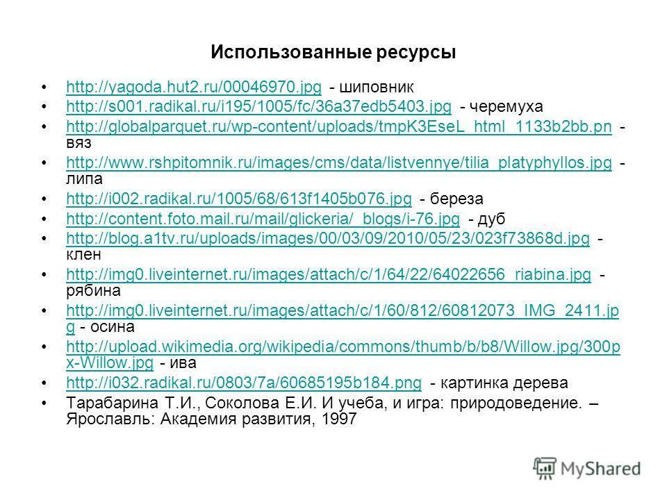 Использованные ресурсы http://yagoda.hut2.ru/00046970. jpg - шиповникhttp://yagoda.hut2.ru/00046970. jpg http://s001.radikal.ru/i195/1005/fc/36a37edb5403. jpg - черемухаhttp://s001.radikal.ru/i195/1005/fc/36a37edb5403. jpg http://globalparquet.ru/wp-