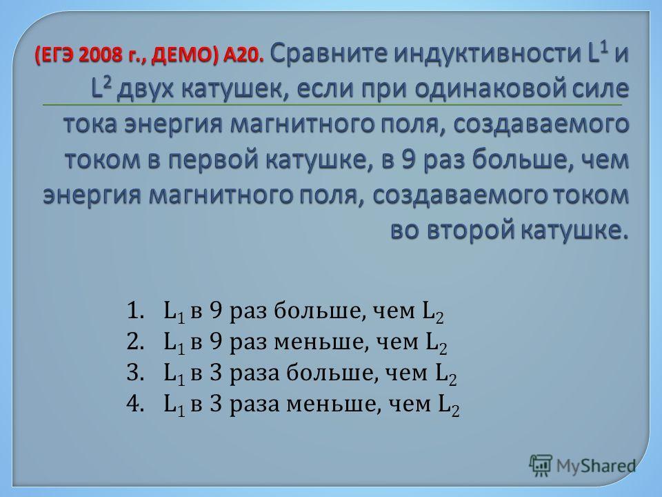 1. L 1 в 9 раз больше, чем L 2 2. L 1 в 9 раз меньше, чем L 2 3. L 1 в 3 раза больше, чем L 2 4. L 1 в 3 раза меньше, чем L 2