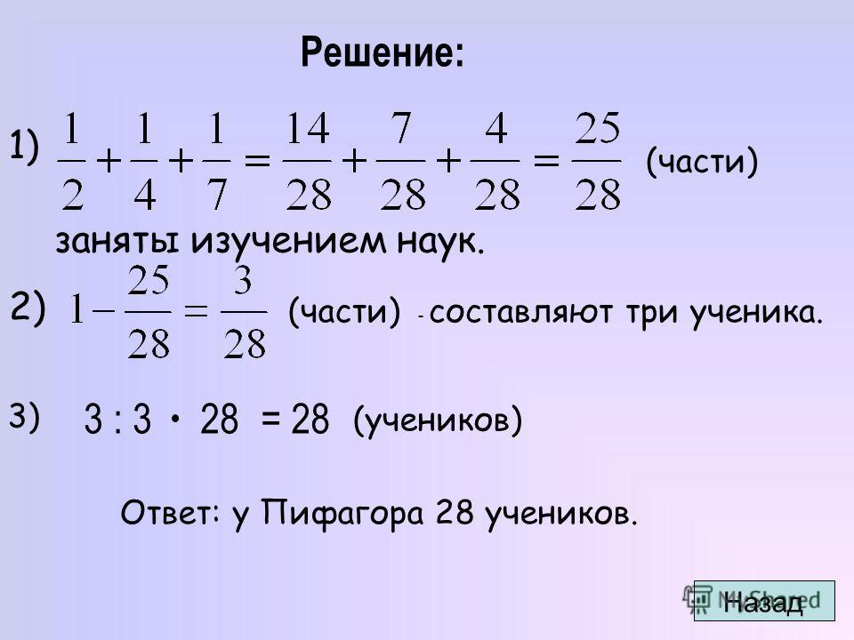 3 : 3= 2828 Решение: 1) (части) заняты изучением наук. 2) (части) - составляют три ученика. 3) (учеников) Ответ: у Пифагора 28 учеников. Назад