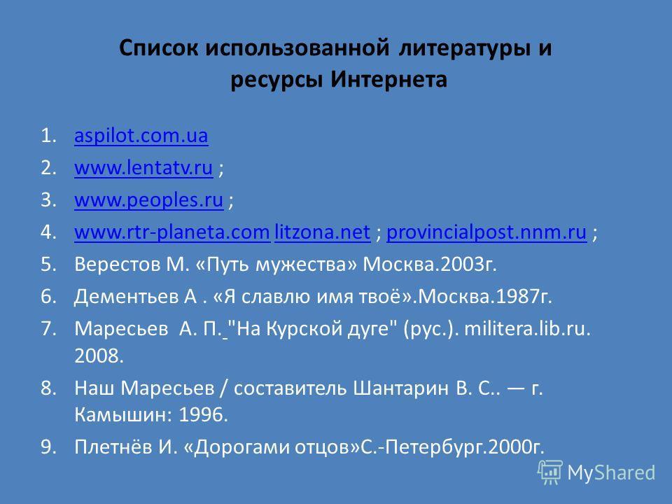 Список использованной литературы и ресурсы Интернета 1.aspilot.com.uaaspilot.com.ua 2.www.lentatv.ru ;www.lentatv.ru 3.www.peoples.ru ;www.peoples.ru 4.www.rtr-planeta.com litzona.net ; provincialpost.nnm.ru ;www.rtr-planeta.comlitzona.netprovincialp