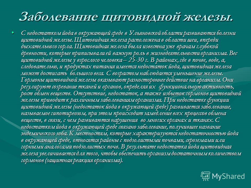 Заболевание щитовидной железы. С недостатком йода в окружающей среде в Ульяновской области развиваются болезни щитовидной железы. Щитовидная железа расположена в области шеи, впереди дыхательного горла. Щитовидная железа была известна уже врачам глуб