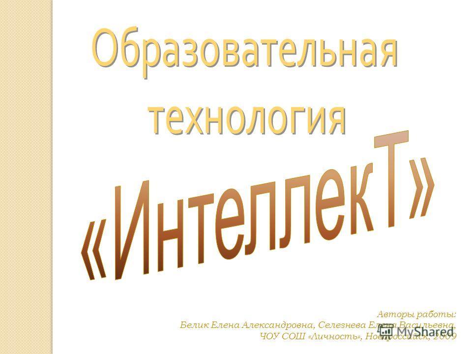 Авторы работы: Белик Елена Александровна, Селезнева Елена Васильевна, ЧОУ СОШ «Личность», Новороссийск, 2009