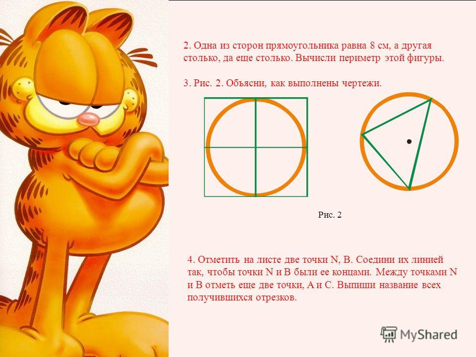 2. Одна из сторон прямоугольника равна 8 см, а другая столько, да еще столько. Вычисли периметр этой фигуры. 3. Рис. 2. Объясни, как выполнены чертежи. Рис. 2 4. Отметить на листе две точки N, B. Соедини их линией так, чтобы точки N и B были ее конца