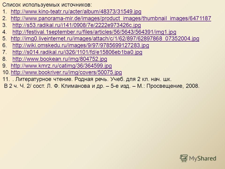 Список используемых источников: 1.http://www.kino-teatr.ru/acter/album/48373/31549.jpghttp://www.kino-teatr.ru/acter/album/48373/31549. jpg 2.http://www.panorama-mir.de/images/product_images/thumbnail_images/6471187http://www.panorama-mir.de/images/p