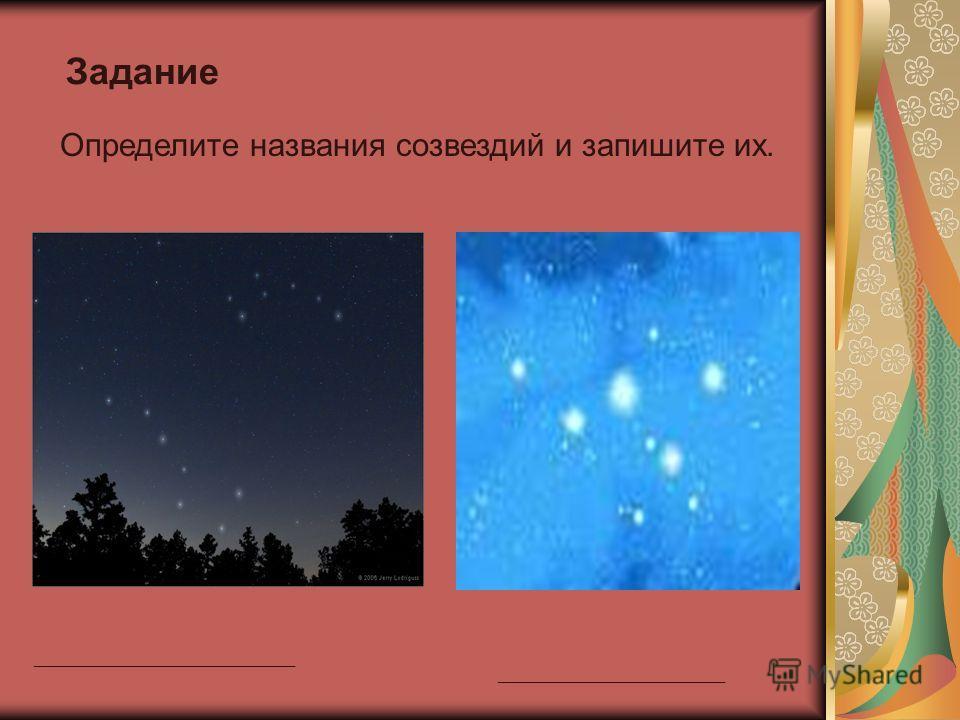 Задание Определите названия созвездий и запишите их. ____________________________ ________________________