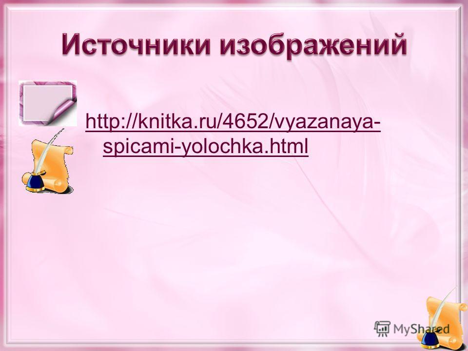 http://knitka.ru/4652/vyazanaya- spicami-yolochka.html