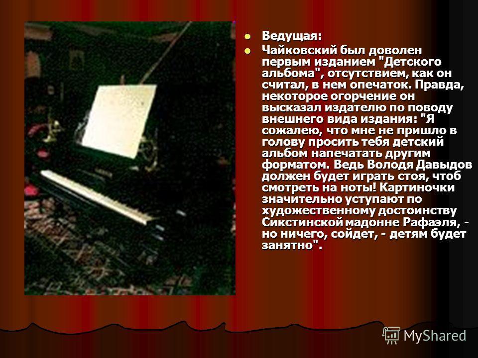 Ведущая: Ведущая: Чайковский был доволен первым изданием