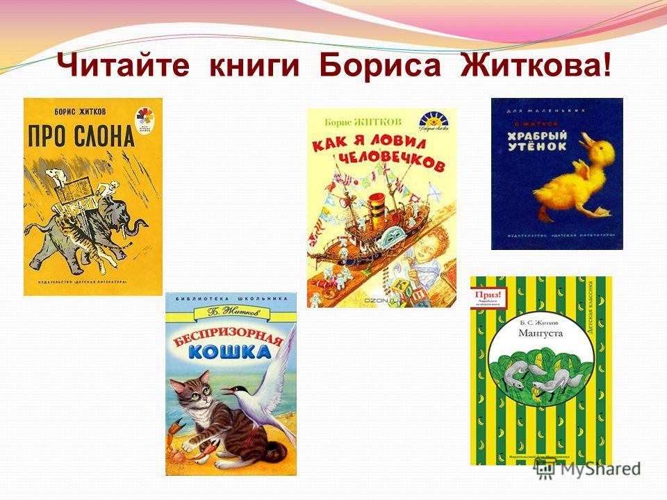 Читайте книги Бориса Житкова!