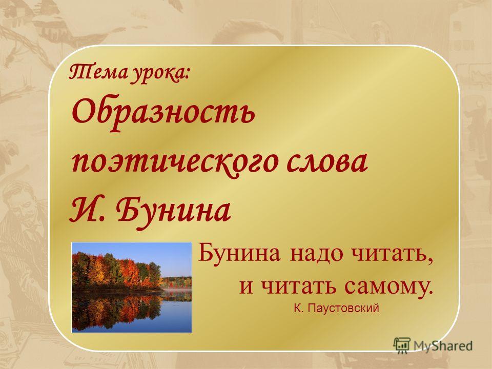 Мир везде исполнен красоты И. Бунин