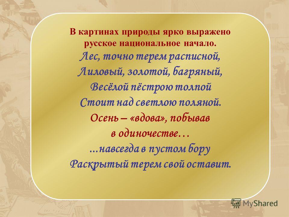 Читаем стихотворение «Листопад»