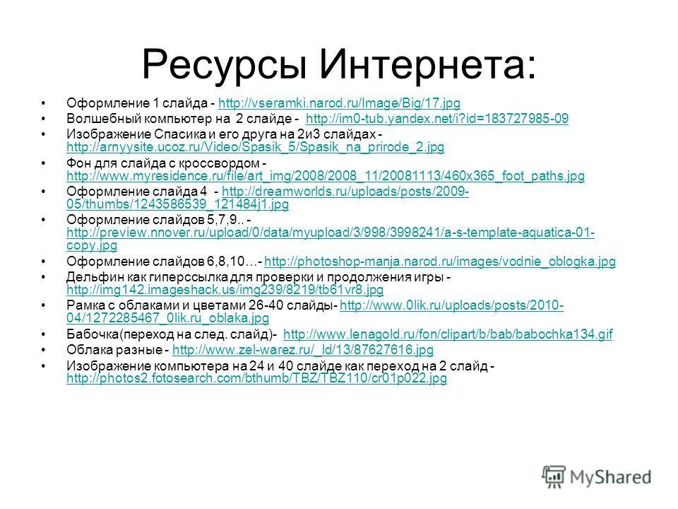 Ресурсы Интернета: Оформление 1 слайда - http://vseramki.narod.ru/Image/Big/17.jpghttp://vseramki.narod.ru/Image/Big/17. jpg Волшебный компьютер на 2 слайде - http://im0-tub.yandex.net/i?id=183727985-09http://im0-tub.yandex.net/i?id=183727985-09 Изоб