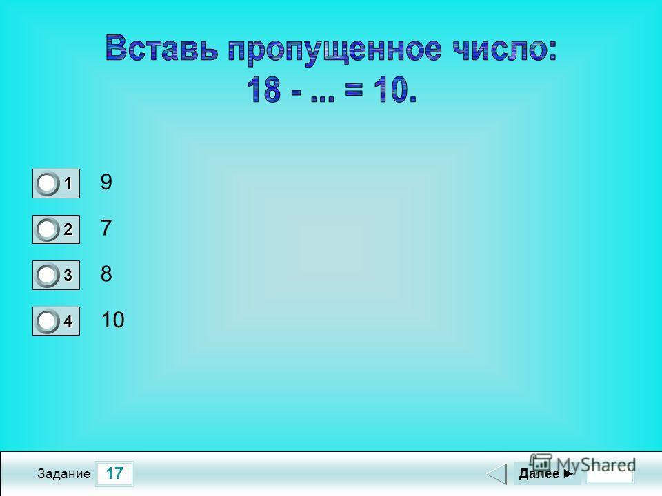 17 Задание 9 7 8 10 Далее 1 0 2 0 3 1 4 0