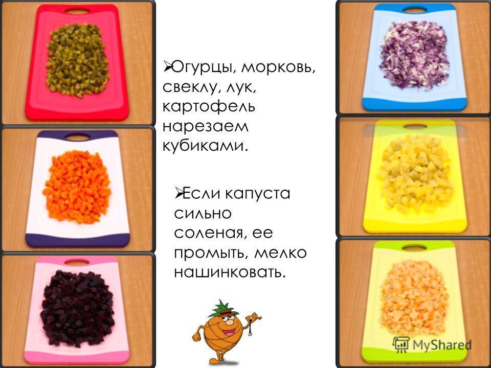 Огурцы, морковь, свеклу, лук, картофель нарезаем кубиками. Если капуста сильно соленая, ее промыть, мелко нашинковать.