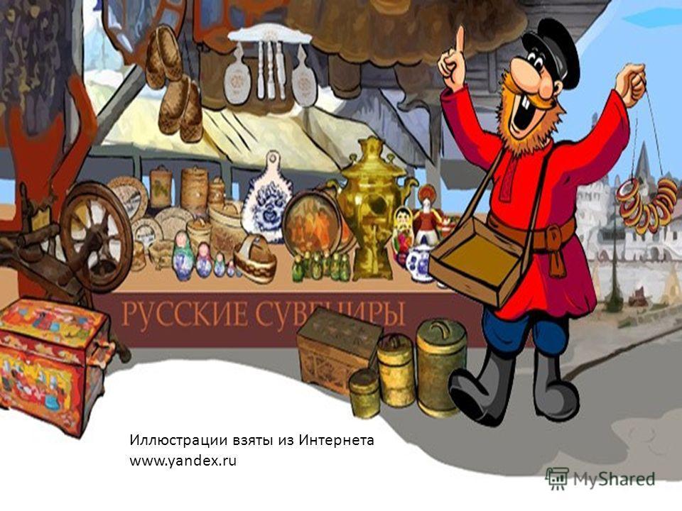 Иллюстрации взяты из Интернета www.yandex.ru
