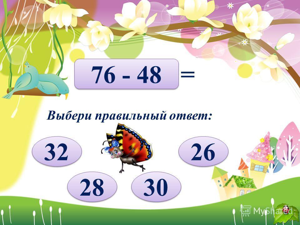 84 - 76 12 Выбери правильный ответ: 10 8 8 16 =
