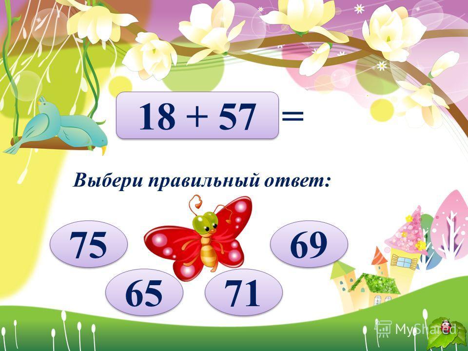 19 + 34 43 Выбери правильный ответ: 51 53 45 =