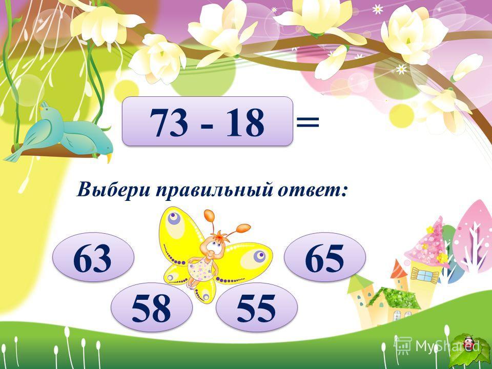 18 + 57 69 Выбери правильный ответ: 71 75 65 =