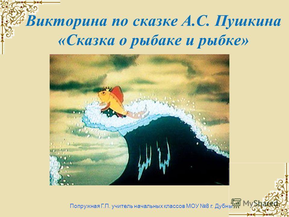 образ моря в сказке о рыбаке и рыбке