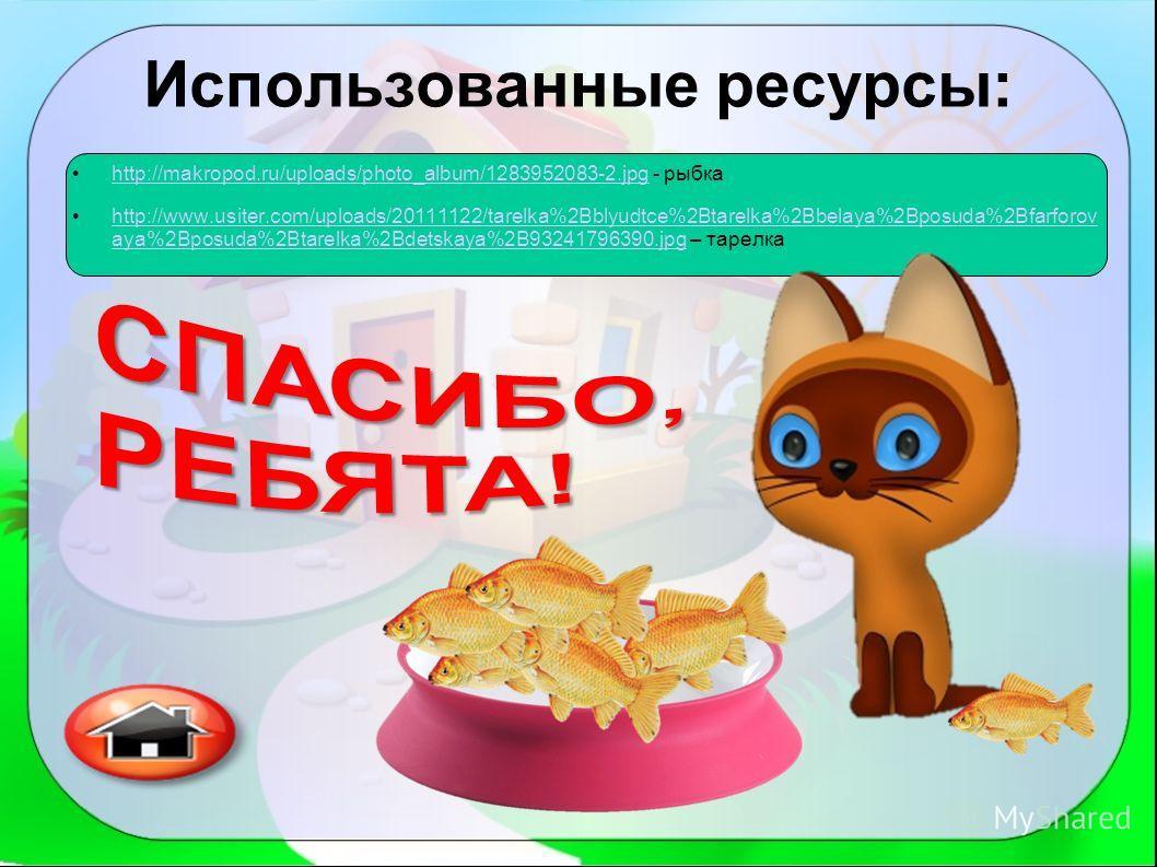 Использованные ресурсы: http://makropod.ru/uploads/photo_album/1283952083-2. jpg - рыбка http://makropod.ru/uploads/photo_album/1283952083-2. jpg http://www.usiter.com/uploads/20111122/tarelka%2Bblyudtce%2Btarelka%2Bbelaya%2Bposuda%2Bfarforov aya%2Bp