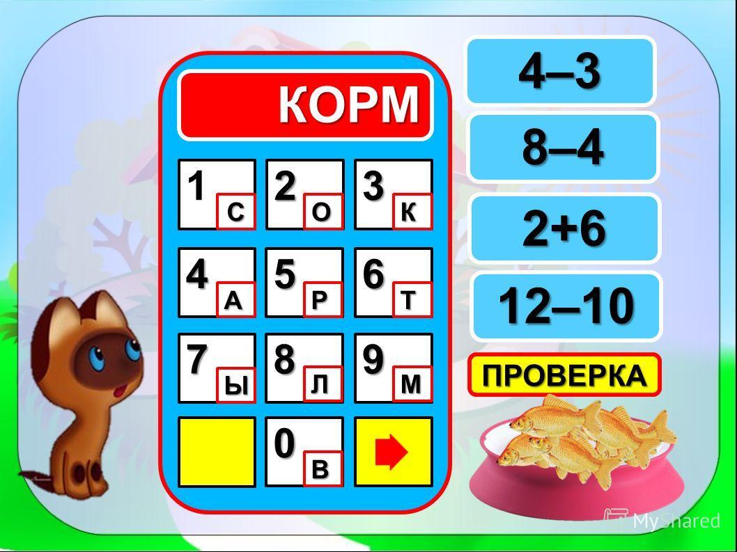 КОРМ 123 456 78 0 9 С ОК АРТ Ы ЛМ В 4–3 2+6 ПРОВЕРКА 12–10