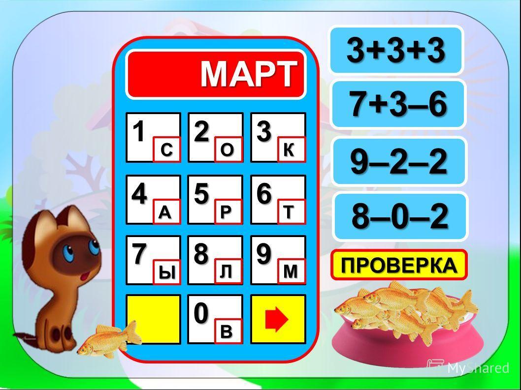 МАРТ 123 456 78 0 9 С ОК АРТ Ы ЛМ В 3+3+3 7+3–6 9–2–2 ПРОВЕРКА 8–0–2