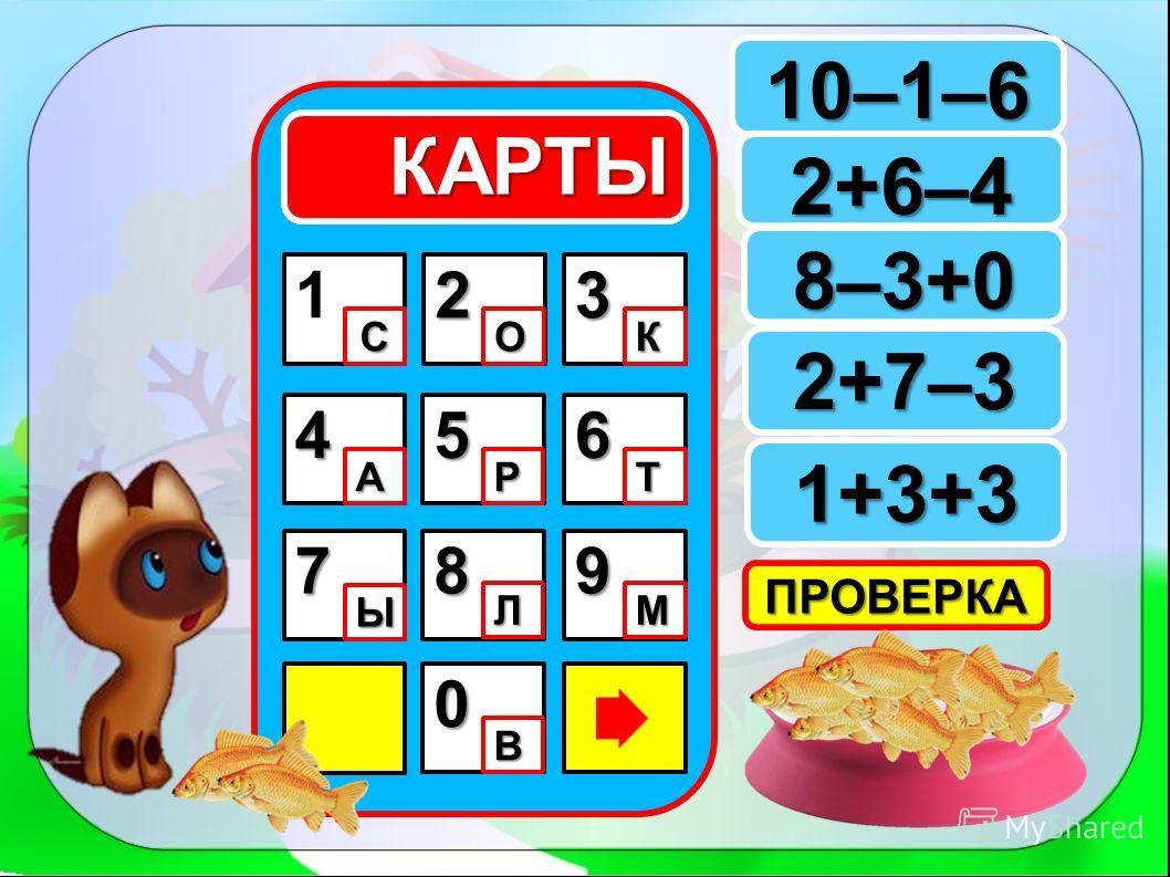 КАРТЫ 123 456 78 0 9 С ОК АРТ Ы ЛМ В 10–1–6 2+6–4 8–3+0 ПРОВЕРКА 2+7–3 1+3+3