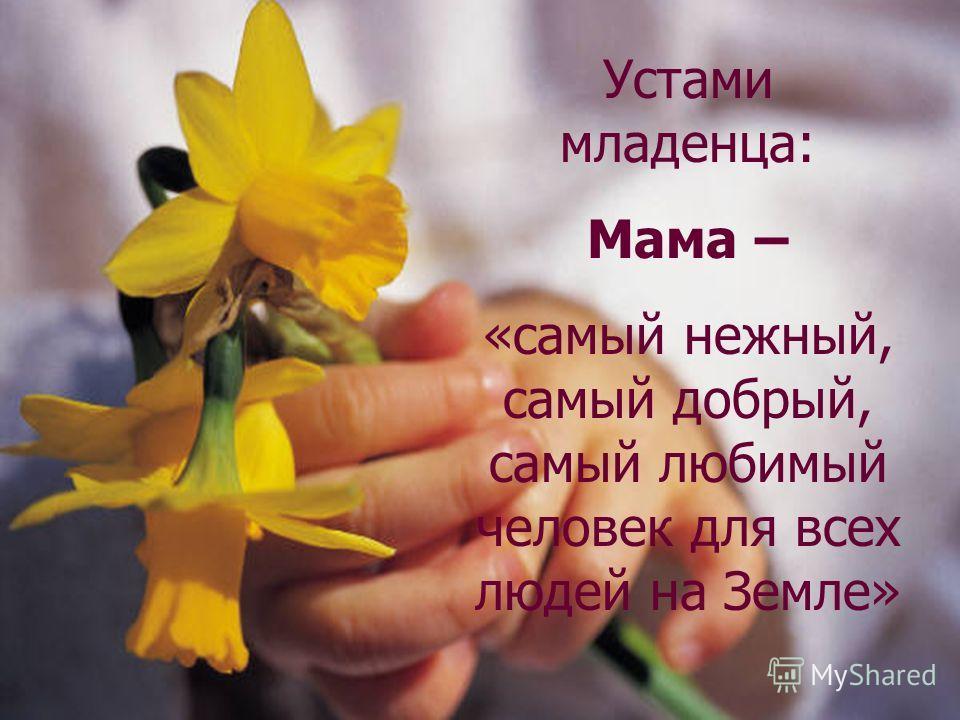 Устами младенца: Мама – «самый нежный, самый добрый, самый любимый человек для всех людей на Земле»