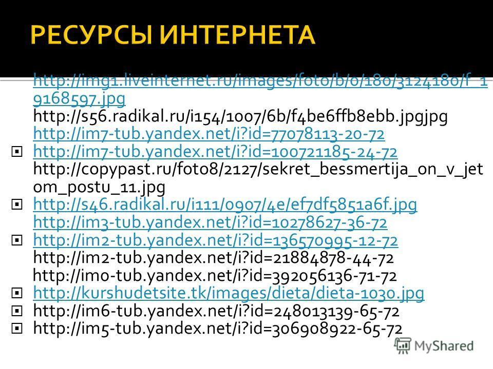 http://www.sunhome.ru/UsersGallery/Cards/149/210352. jpg http://img1.liveinternet.ru/images/foto/b/0/180/3124180/f_1 9168597. jpg http://s56.radikal.ru/i154/1007/6b/f4be6ffb8ebb.jpgjpg http://im7-tub.yandex.net/i?id=77078113-20-72 http://img1.liveint