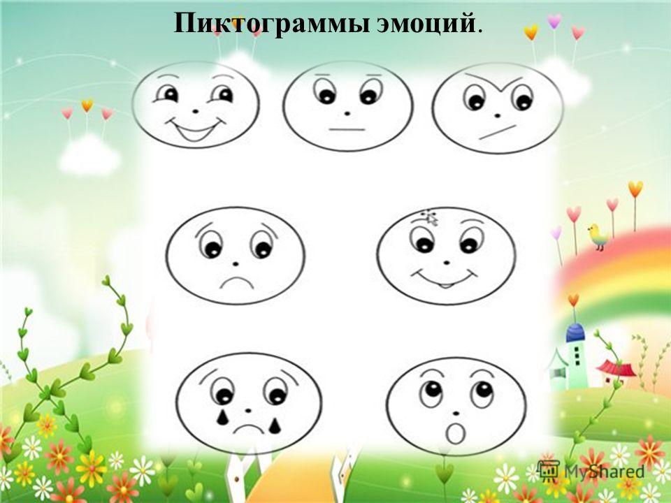 Пиктограммы эмоций.