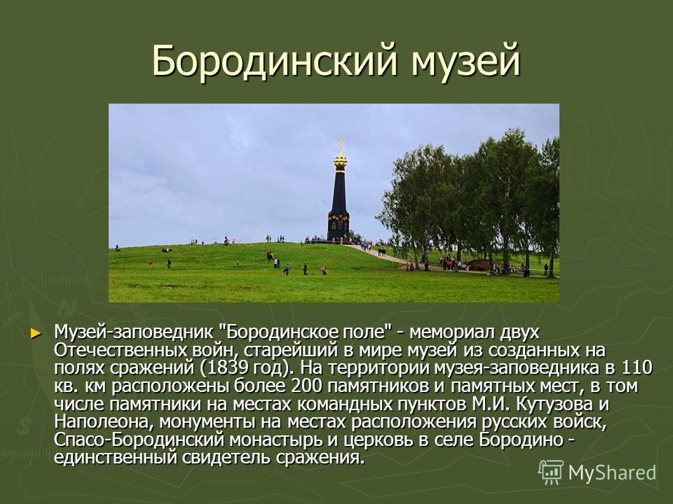 Бородинский музей Музей-заповедник