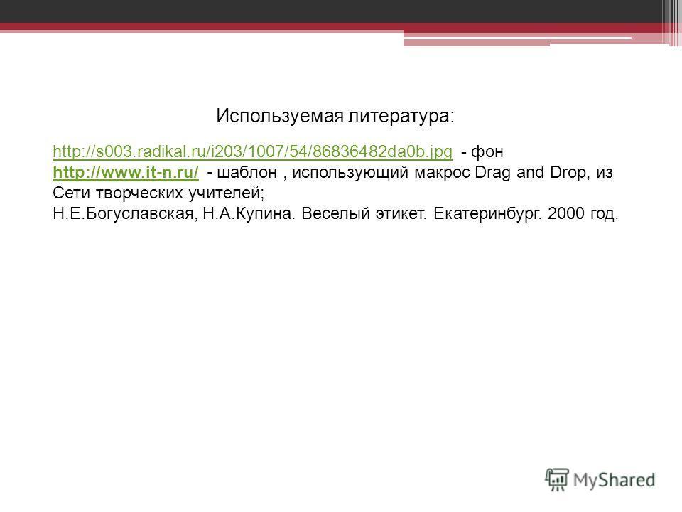 Используемая литература: http://s003.radikal.ru/i203/1007/54/86836482da0b.jpghttp://s003.radikal.ru/i203/1007/54/86836482da0b.jpg - фон http://www.it-n.ru/http://www.it-n.ru/ - шаблон, использующий макрос Drag and Drop, из Сети творческих учителей; Н