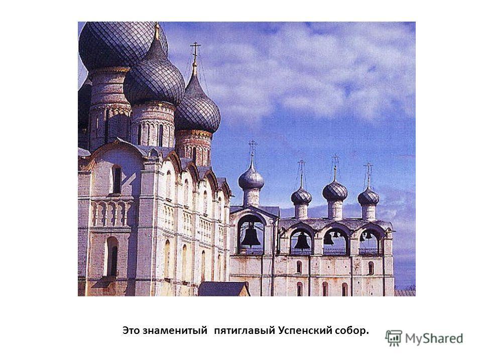 Это знаменитый пятиглавый Успенский собор.