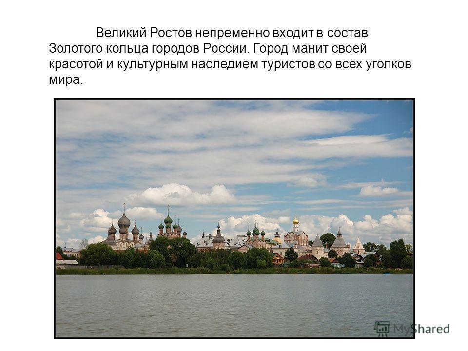 Великий Ростов непременно входит в состав Золотого кольца городов России. Город манит своей красотой и культурным наследием туристов со всех уголков мира.